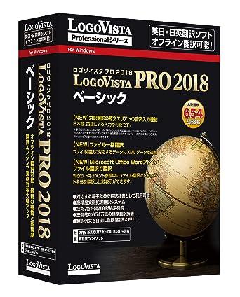 Amazon | LogoVista PRO 2018 ベ...