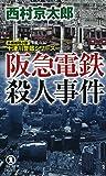 阪急電鉄殺人事件 (十津川警部シリーズ)