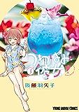 うわばみ彼女 3 (ヤングアニマルコミックス)