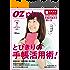 OZplus (オズプラス) 2015年 01月号 [雑誌]