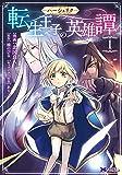 ハーシェリク 転生王子の英雄譚(1) (モンスターコミックス f)