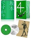 【Amazon.co.jp限定】坂本ですが? 4(Blu-ray)(全巻購入特典:「オリジナルスタイリッシュ全巻収納BOX」引換シリアルコード付)