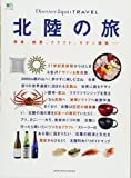 Discover Japan TRAVEL 北陸の旅 (エイムック 2983)