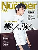 Number(ナンバー)966号[雑誌]