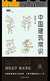 中国建筑常识 (不鄙文丛)