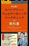 決定版!エバーグリーンウェビナーローンチマーケティングの教科書: 24時間・365日、完全自動で収益を生み続ける最強インターネットマーケティングを導入する方法 エベレスト出版マーケティングシリーズ