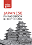 Collins Japanese Dictionary and Phrasebook Gem Edition: Essential phrases and words in mini travel format (Japanese Edition)