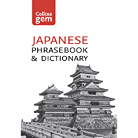 Collins Japanese Dictionary and Phrasebook Gem Edition: Essential phrases and words (Collins Gem) (Japanese Edition)