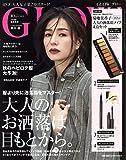 GLOW(グロー) 2019年 10 月号