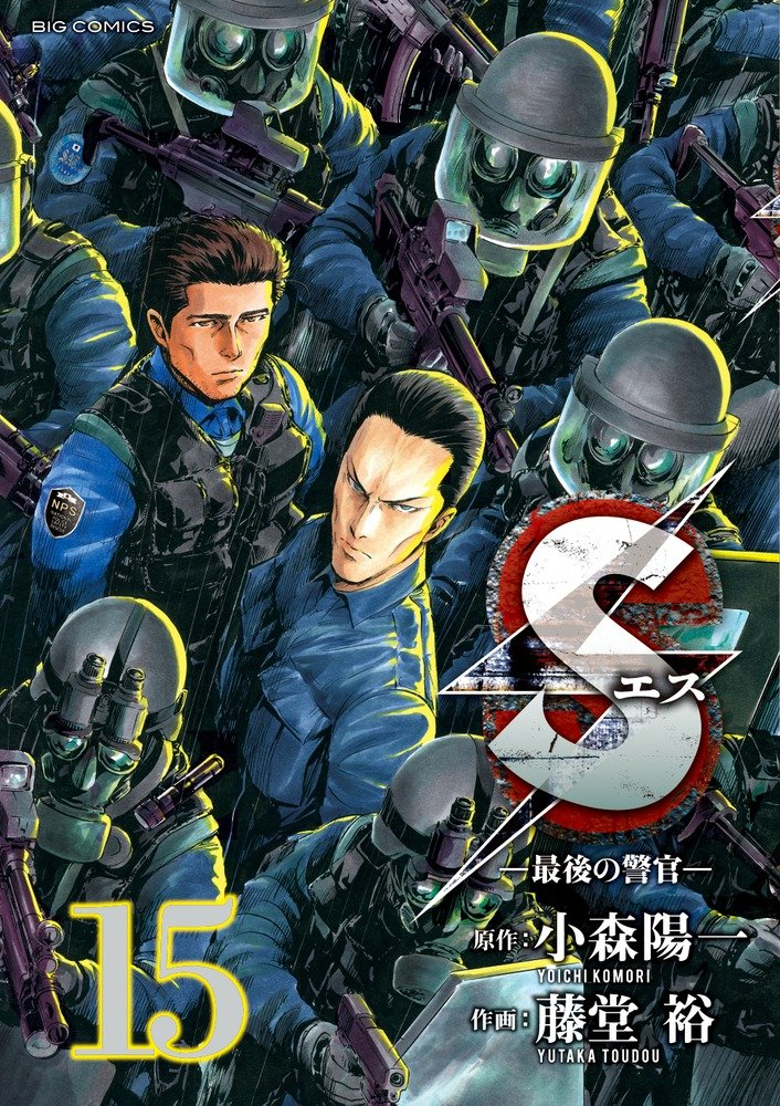 Download Sエスー最後の警官ー 15 (ビッグコミックス) ebook