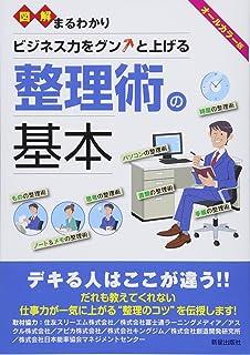 a8628784a0 仕事が速い人が必ずやっている整理の習慣   篠塚孝哉  本   通販   Amazon