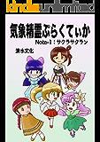 気象精霊ぷらくてぃか Note-1: サクラサクラン 気象精霊記