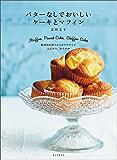 バターなしでおいしい ケーキとマフィン:植物油を使うから作りやすくて、ふんわり、かろやか