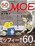 MOE 2015年 05 月号 [雑誌]