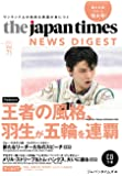 (増ページ特大号CD1枚つき)The Japan Times News Digest Vol.71