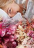 そっと愛をささやく夜は (二見文庫 ザ・ミステリ・コレクション(ロマンス・コレクション))