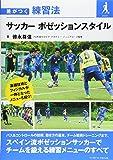 サッカーポゼッションスタイル (差がつく練習法)