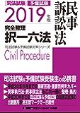 2019年版 司法試験&予備試験 完全整理択一六法 民事訴訟法 司法試験&予備試験対策シリーズ