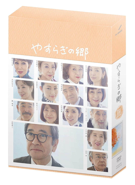 やすらぎの郷 DVD-BOX III B075ZN54HV