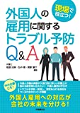 現場で役立つ! 外国人の雇用に関するトラブル予防Q&A