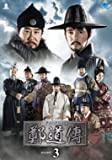 [DVD]鄭道傳 DVD-BOX3