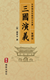 三國演義(繁體中文版)--中華傳世珍藏四大名著: 歷史演義與英雄傳奇的經典之作 (Chinese Edition)