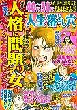 人生の落とし穴 Vol.10