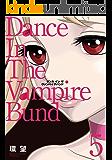 愛蔵版 ダンス イン ザ ヴァンパイアバンド5 (コロナ・コミックス)