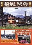 日本懐かし駅舎大全 (タツミムック)