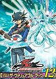 遊戯王 ファイブディーズ オフィシャルカードゲーム 公式カードカタログ ザ・ヴァリュアブル・ブック 12 (Vジャンプスペシャルブック)