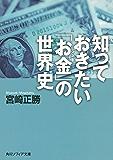 知っておきたい「お金」の世界史 (角川ソフィア文庫)