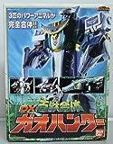 Hyakujuu Gattai DX Chogokin [Gao Hunter] Hyakujuu Sentai Gaoranger