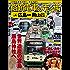 路面電車の走る街(4) 広島電鉄・岡山電気軌道 (講談社シリーズMOOK)