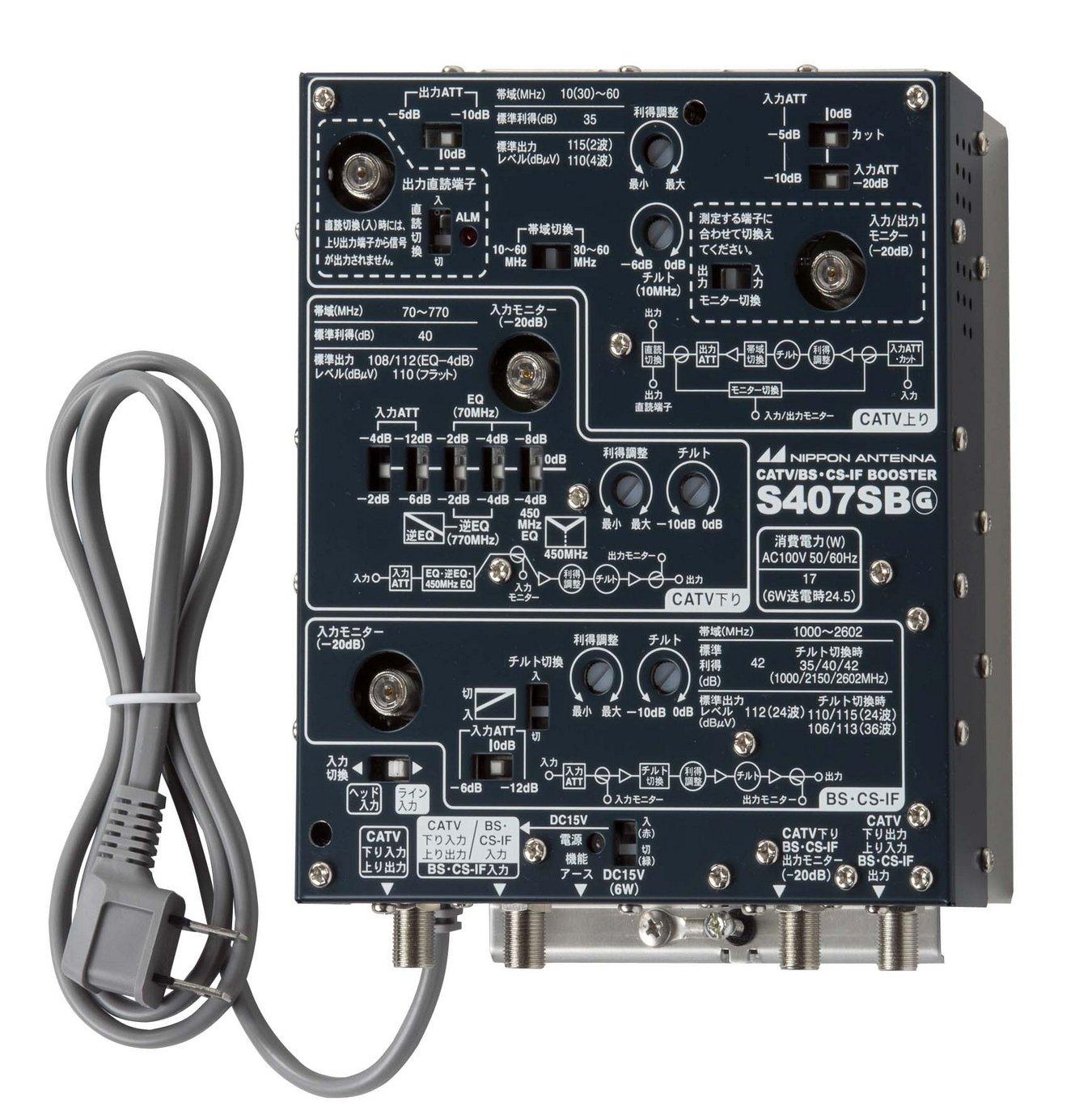 日本アンテナ CSBS/CATVブースター(40dB型 2602MHz対応) S407SB B0756C3DKT
