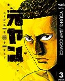 元ヤン 3 (ヤングジャンプコミックスDIGITAL)