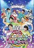 NHK「おかあさんといっしょ」スペシャルステージ からだ!うごかせ!元気だボーン![DVD](特典なし)