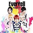 EverYell(初回限定盤A)(DVD付)