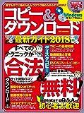 コピー&ダウンロード最新ガイド2018 (DIA Collection)