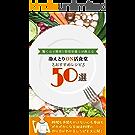 驚くほど簡単‼︎管理栄養士が教える冷えとりON活食堂お勧めレシピ50選