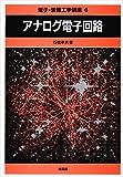 アナログ電子回路 (電子・情報工学講座)