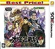 大逆転裁判 -成歩堂龍ノ介の冒險- Best Price! - 3DS