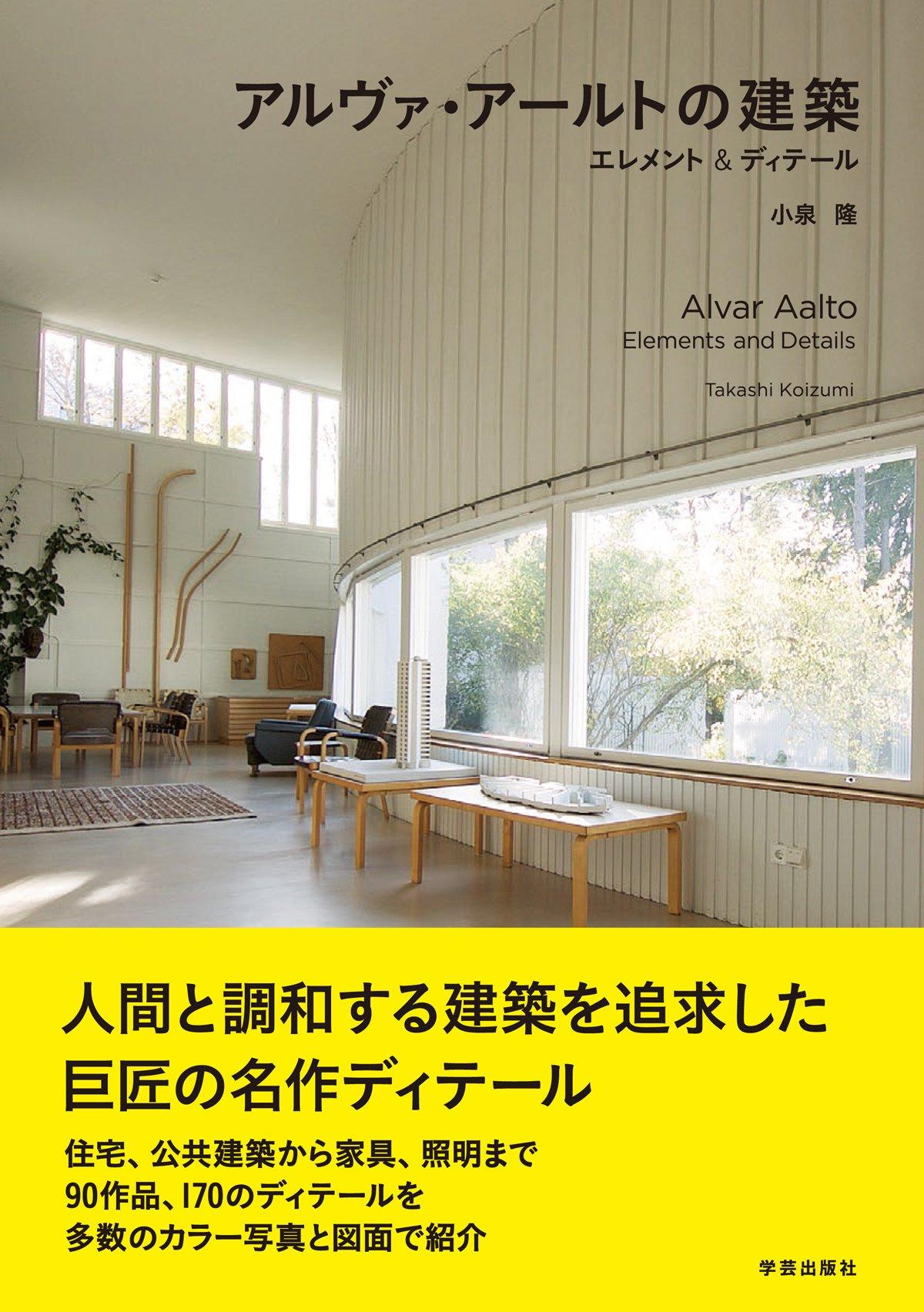 アルヴァ・アールトの建築 エレメント&ディテール   小泉 隆  本 ...
