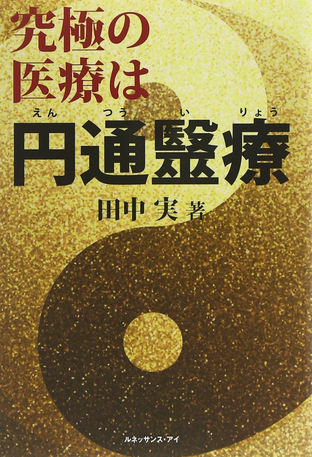 Download Kyukyoku no iryo wa entsu iryo. pdf