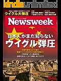 週刊ニューズウィーク日本版 「特集:日本人がまだ知らないウイグル弾圧」〈2018年10月23日号〉 [雑誌]