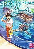 水族館ガール5 (実業之日本社文庫)