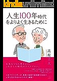 人生100年時代をよりよく生きるために (22世紀アート)