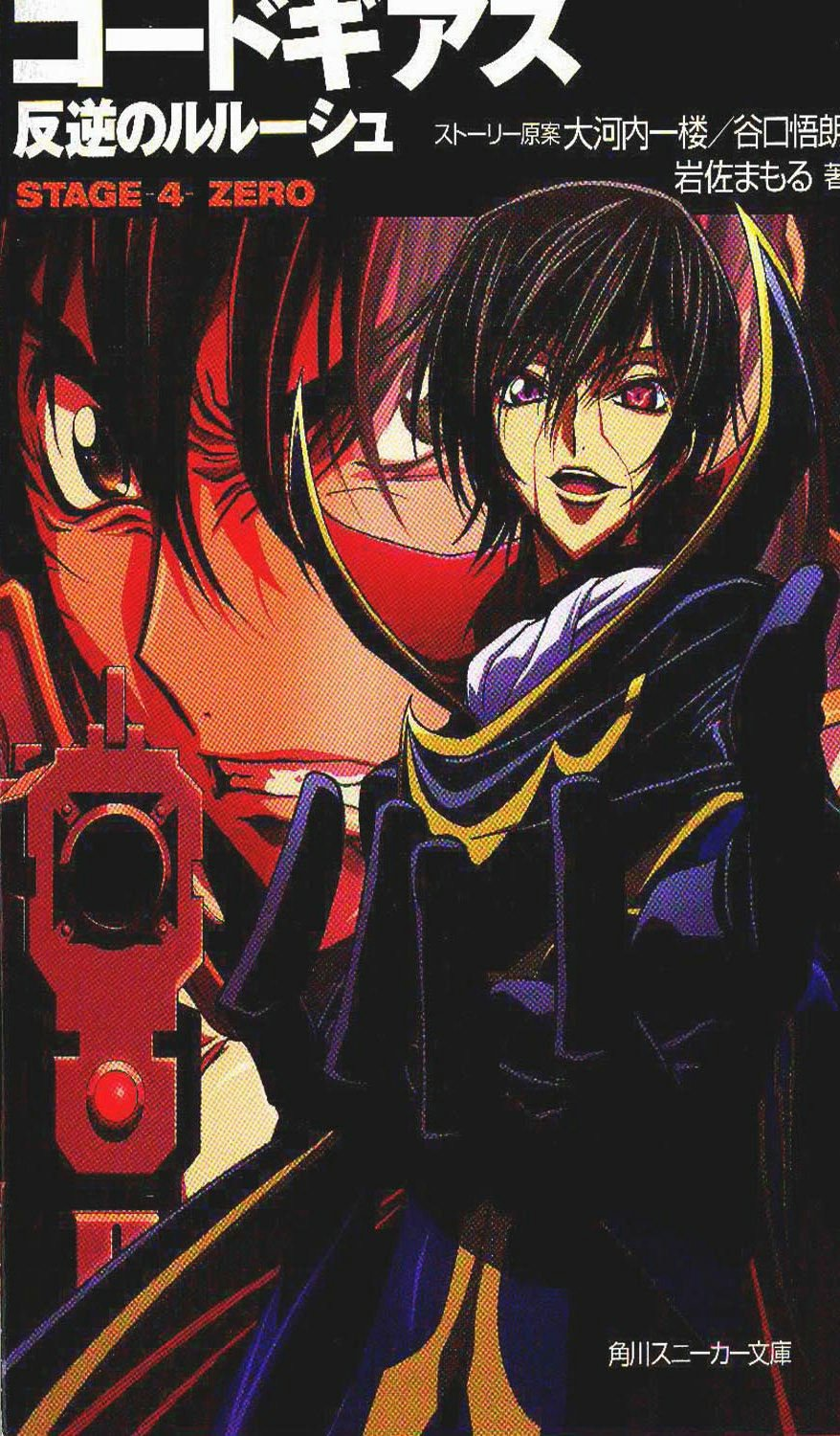 Code Geass Novel: Stage 4: Zero (Code Geass: Lelouch of the Rebellion) pdf epub