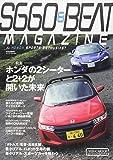 S660&BEAT MAGAZIN vol.03 (CARTOPMOOK)