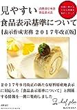 「見やすい食品表示基準について 表示作成実務 2017年改正版」