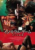 インモラル・ゲーム 淫らな遊戯 [DVD]